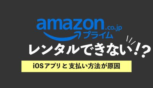Amazonプライムビデオがレンタルできない|iOSアプリと支払い方法が原因です