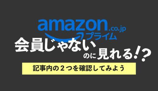Amazonプライム会員じゃないのに見れる!?確認するのは2つの項目