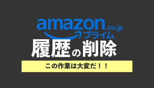 Amazonプライムビデオの閲覧履歴を削除する方法|履歴を残さないのはかなり大変!!