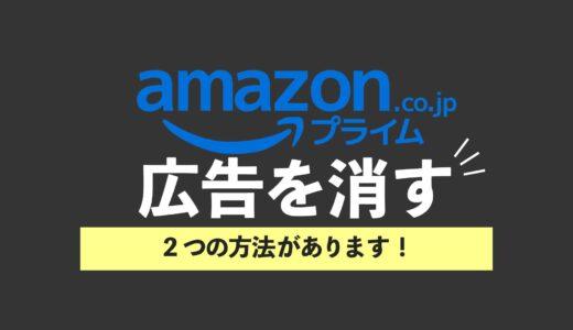 Amazonプライムビデオの広告を消す2つの方法を紹介します