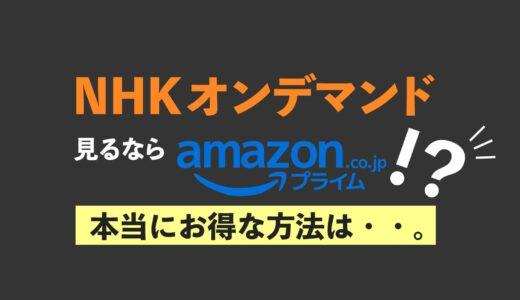 NHKオンデマンドをAmazonプライムビデオで見るメリットは?デメリットの解消法も紹介