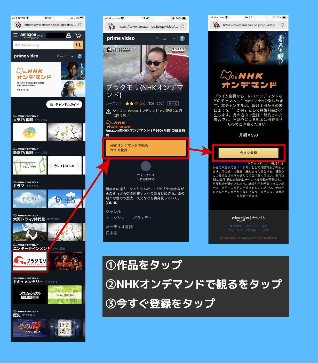 NHKオンデマンドの登録画面